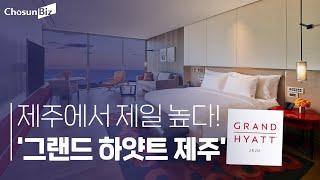 제주 최고층 호텔 '그랜드 하얏트 제주'…