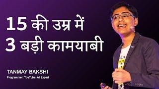 TANMAY BAKSHI SUCCESS STORY by Abhishek Kumar