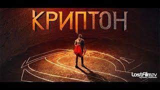 Криптон (2018) Трейлер к сериалу (Озвучено LostFilm)