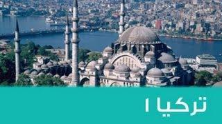 تركيا 1