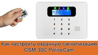 GSM охранная сигнализация GSM 30C PoliceCam | Быстрый старт | ukrdomofon.in.ua(Комплект охранной сигнализации GSM 30C PoliceCam | Как быстро подготовить его к работе: как запрограммировать в..., 2016-12-21T09:06:46.000Z)