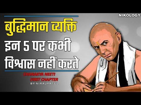 बुद्धिमान व्यक्ति इन 5 पर कभी विश्वास नहीं करतें   Chanakya Neeti First Chapter By Nirajpatel