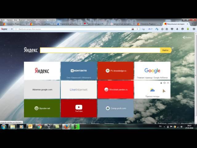 Визуальные закладки Яндекса для Mozilla Firefox