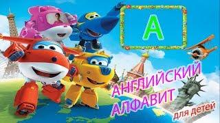 Английский алфавит для детей. Английский язык для детей.