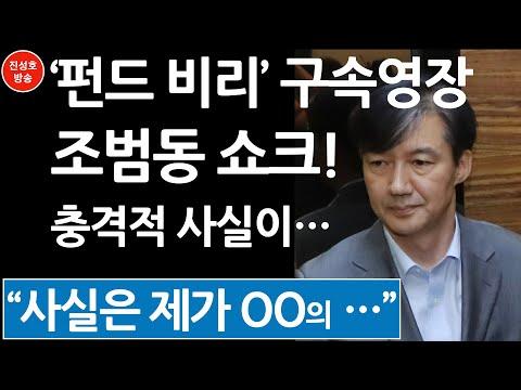 '펀드 비리 의혹' 몸통 조범동 쇼크! 충격적 사실이… (진성호의 융단폭격)