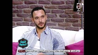 اللمة الحلوة -احمد خالد صالح : اتمنى ان اكون مثل الفنان