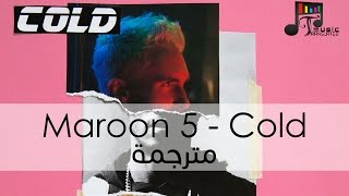 Maroon 5  - Cold  (Lyrics Video) English-Arabic (مترجمة بالعربية)