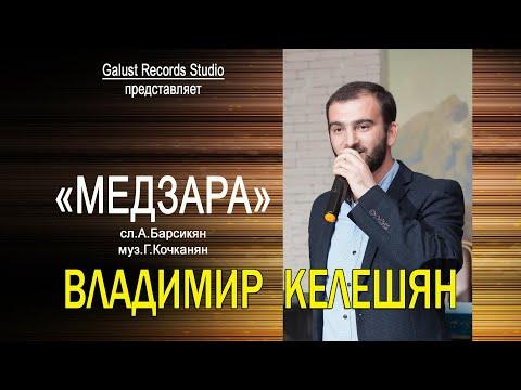 Владимир Келещян - Медзара   на амшенском диалекте армянского языка Galustrecords