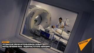 видео Лечение в Грузии