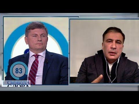 Герасимов VS Саакашвілі: