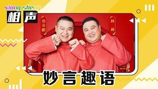 [综艺喜乐汇] 相声《妙言趣语》 岳云鹏、孙越包袱横飞,台下观众笑出眼泪 | CCTV综艺