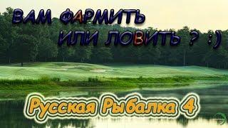 вам фарм або ловити? :) + Розіграш - Російська рибалка 4
