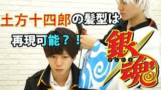 【漫画の髪型は再現可能?】検証してみた!~銀魂編~
