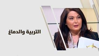 د. عايدة بيروتي - التربية والدماغ
