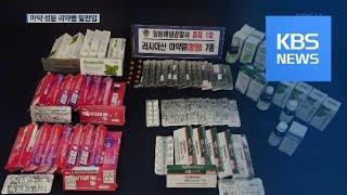 러시아산 마약 무분별 유통…통관 무용지물 / KBS뉴스…