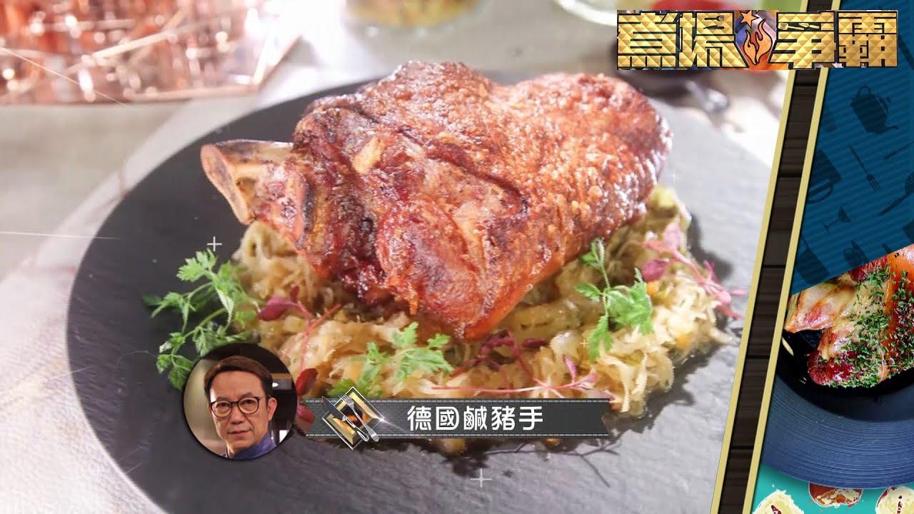 煮場爭霸|德國鹹豬手|張錦祥|黃亞保|胡定欣|陳山聰