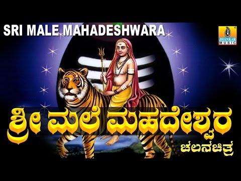 Sri Male Mahadeshwara-ಶ್ರೀ ಮಲೆ ಮಹದೇಶ್ವರ  Kannada Devotional Movie - Full Length