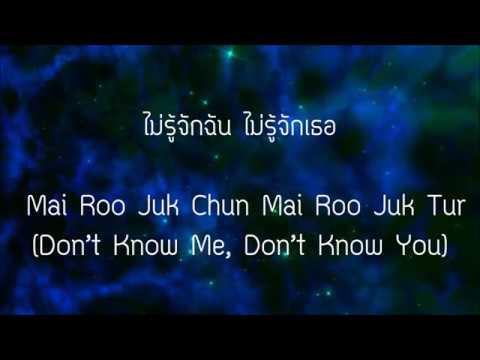 ไม่รู้จักฉัน ไม่รู้จักเธอ Mai Roo Juk Chun Mai Roo Juk Tur