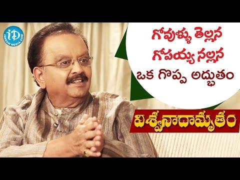 S P Balasubrahmanyam About Govullu Tellana Song | #KVishwanath | #Saptapadi