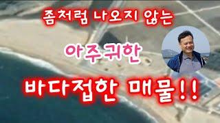 248.바다접한 귀한 매물 급매!!