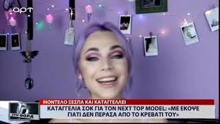 Zapętlaj Καταγγελία σοκ για το Next Top Model: «Με έκοψε γιατί δεν πέρασα από το κρεβάτι του» (27/9/18) | ΜΑΪΜΟΥ TV
