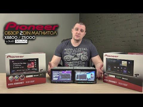 Pioneer AVH-Z5000BT Vs AVH-X8800BT