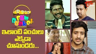 BEST OF FUN BUCKET | Funny Compilation Vol 20 | Back to Back Comedy | TeluguOne