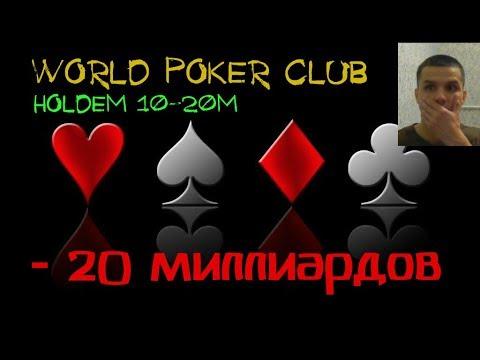 World Poker Club | Bliinds 10-20m .Или как проиграть 20 в.