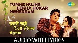 Tumne Mujhe Dekha Hokar Meherban with lyrics   Teesri Manzil   Mohammed Rafi