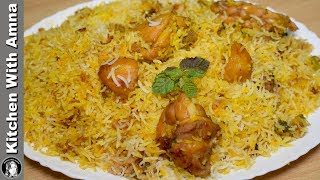 Student Biryani Recipe - Chicken Biryani Restaurant Style Recipe - Kitchen With Amna