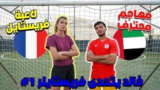 خالد ضد أفضل لاعبة فريستايل في فرنسا🇫🇷 !! | لا تفوتكم مهاراتها الخيالية 😱