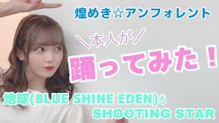 煌めき☆アンフォレント - 地球(BLUE SHINE EDEN) SHOOTING STAR