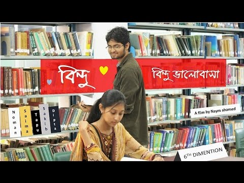 Valentine's Day special | Bindu Bindu Valobasha| Sweet love story | Short film by CIVIL'14, CUET