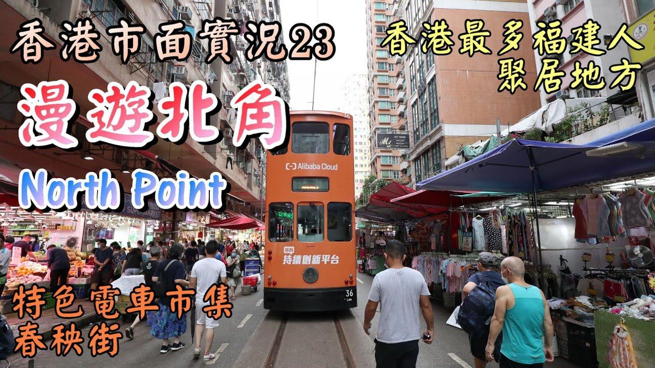 【小旺香港遊】漫遊北角|福建人聚居地|特色電車市集春秧街|新光戲院|北角碼頭海鮮街|歷史建築皇都戲院|香港市面實況|Exploring Hong Kong North Point