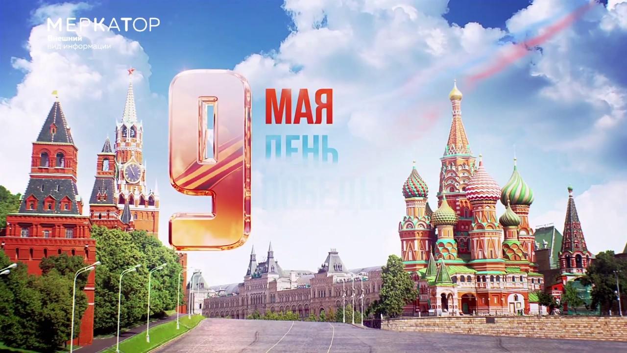 """Праздничное оформление 9 мая на телеканале """"Россия-1 ..."""