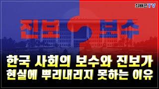[한국사회 바로알기] 한국 사회의 보수와 진보가 현실에 뿌리내리지 못하는 이유(무편집 풀버전)