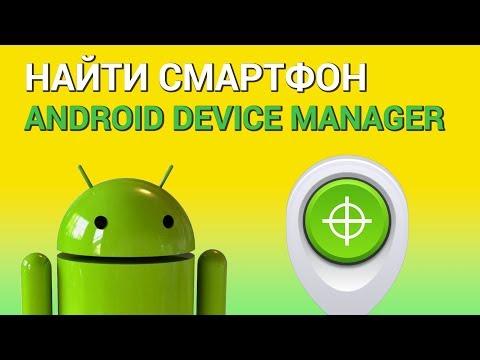 Как найти телефон с помощью Android Device Manager (Find My Device)? Отслеживаем потерянный Андроид