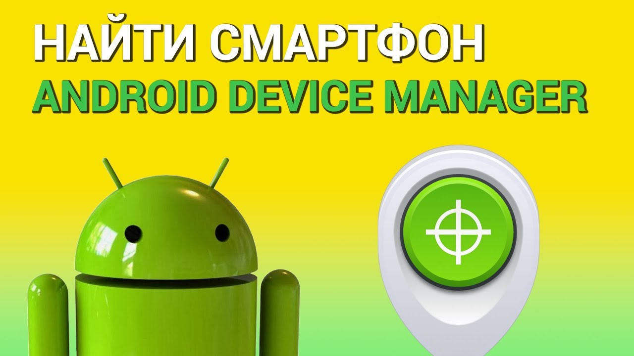 Как найти телефон с помощью Android Device Manager (Find ...