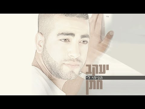 יעקב חתן - מתגעגע | Yakov Hatan - miss you