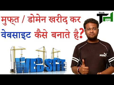 How To Make Free Website In Hindi | Tutorial Guide 2016