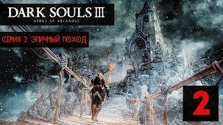 БАШНЯ БОЛИ, ДЕРЕВНЯ КРОВОЖАДНЫХ КУРИЦ ● Dark Souls 3: Ashes Of Ariandel #2