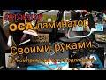 Поделки - OCA ЛАМИНАТОР СВОИМИ РУКАМИ / АВТОКЛАВ ИЗ КОМПРЕССОРА ХОЛОДИЛЬНИКА