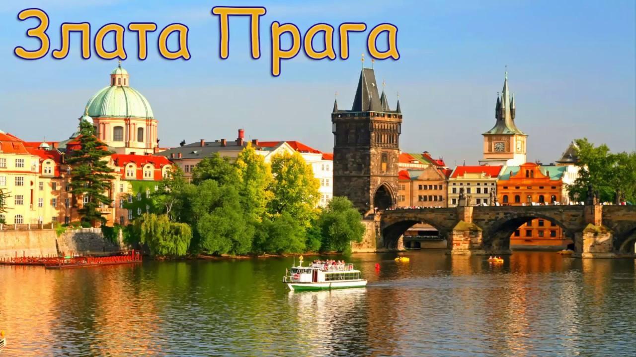 Злата Прага.  Пражский град. Отдых в Чехии