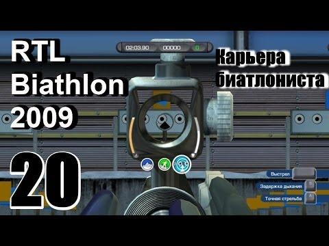 Прохождение RTL Biathlon 2009 - Карьера биатлониста #20 ФИНАЛ