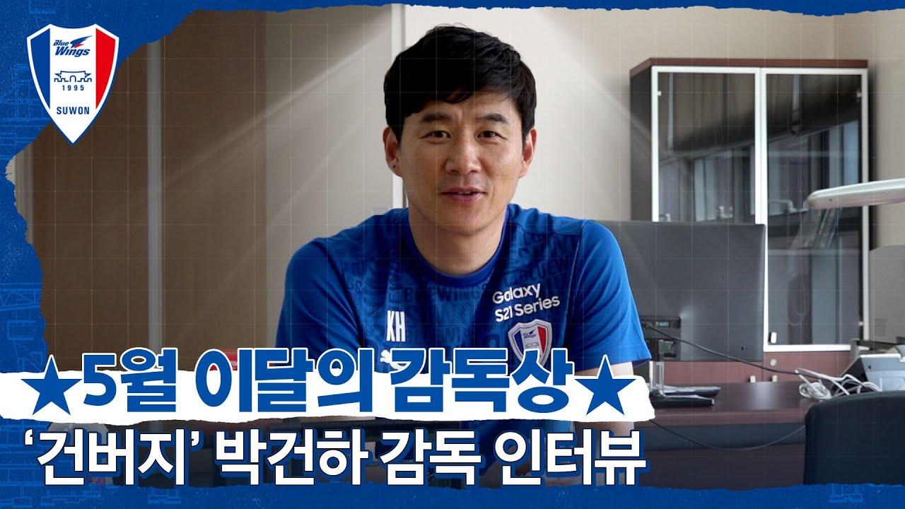 ★5월 이달의 감독상★ '건버지' 박건하 감독 인터뷰