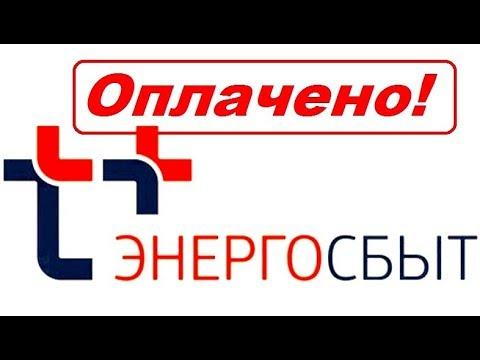 """ekb.esplus.ru: где передать показания в """"Энергосбыт Плюс"""""""