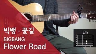 Gambar cover 빅뱅 - 꽃길 Flower Road 기타 코드 연주 (통단기 쉬운버전)
