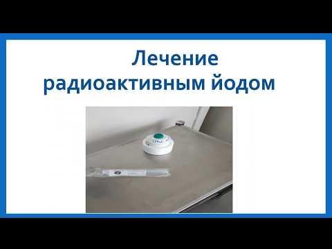 Лечение радиоактивным йодом в больнице РамБам