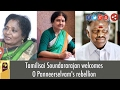 Tamilisai Soundararajan Speaks on O.Panneerselvam's allegation on VK Sasikala
