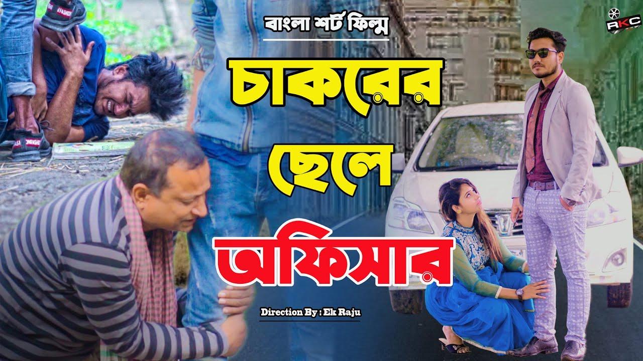 জীবন যুদ্ধ ৯   Jibon Juddho 9   Bengali Short Film   so sad story   Shaikot & Sruti   Ek Raju   Rkc